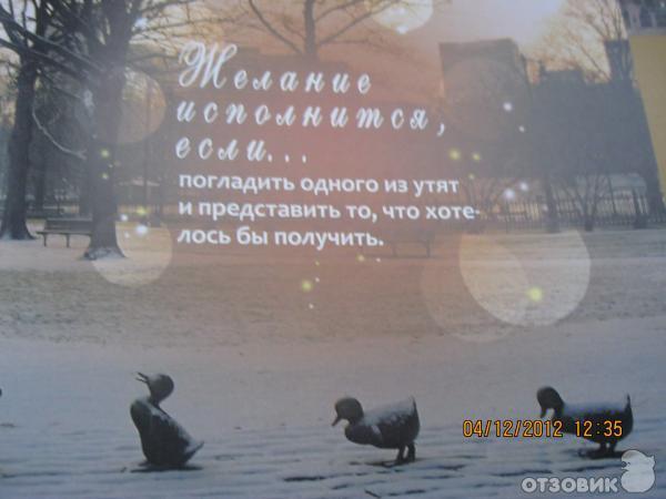 Книга 100 мест, где исполняются желания - И. А. Муртазина, С. О
