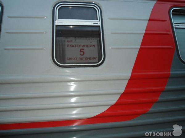 Поезд 072 Демидовский экспресс