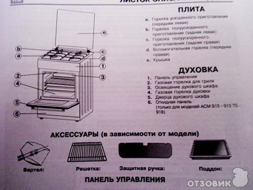 whirlpool электрическая плита инструкция