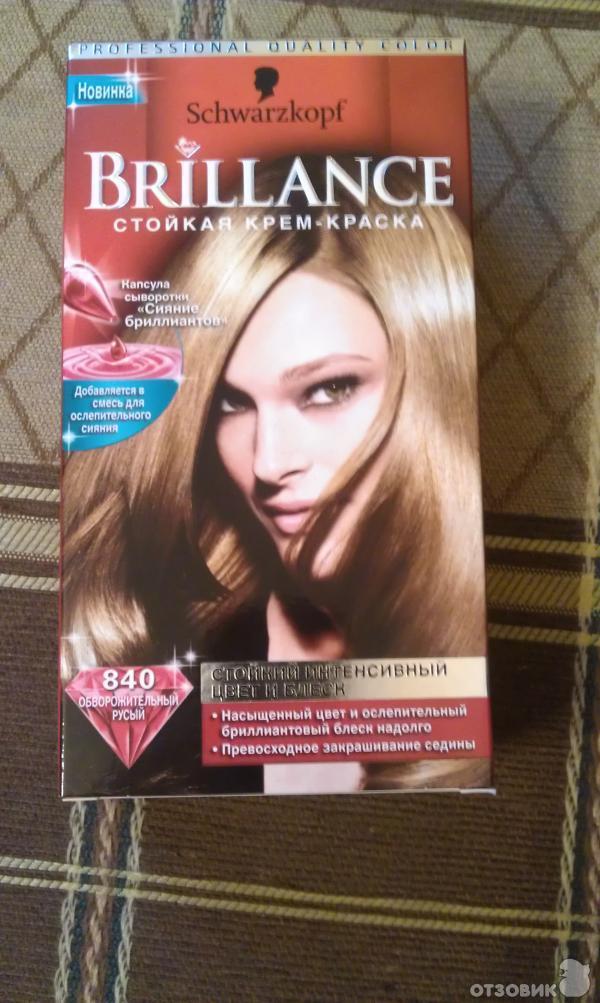 краска для волос брилианс отзывы