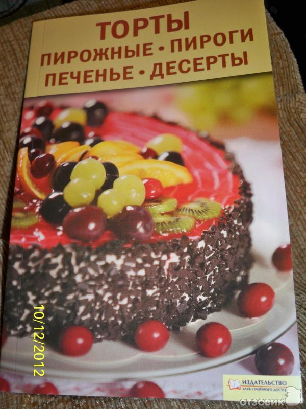 кулинарные рецепты с фотографиями торты и пирожных