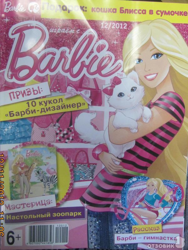 Журнал с подарками для девочек 736