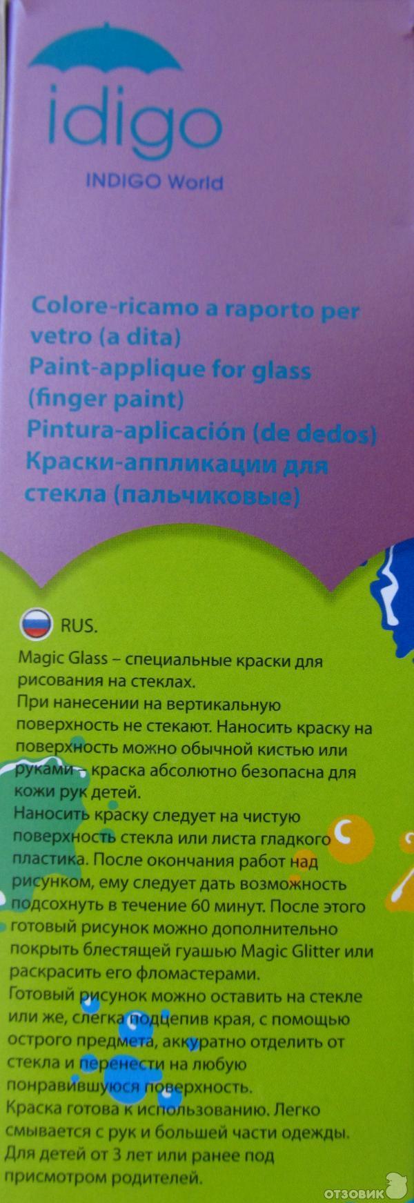 Краски для стекла Idigo