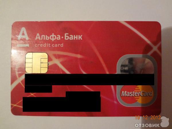 альфа банк воронеж кредитная карта 100