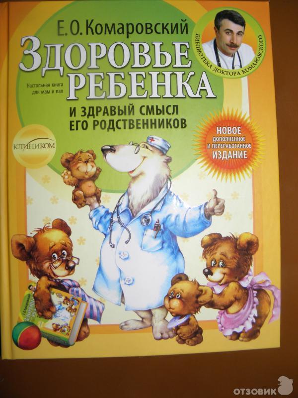 Скачать книгу комаровского здоровье ребенка
