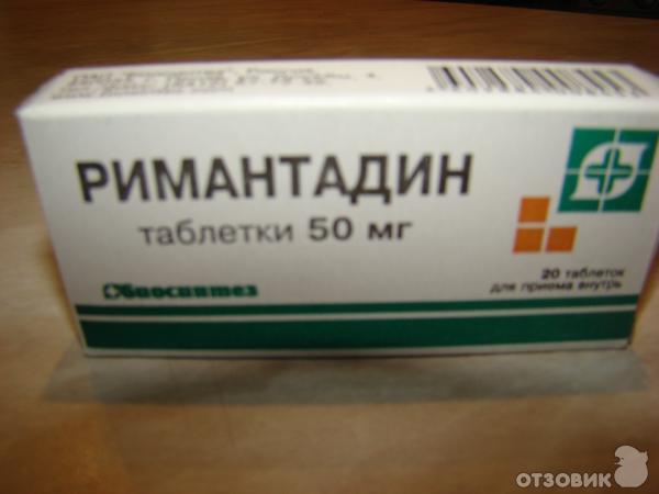 Ремантадин Противовирусное Инструкция - фото 4