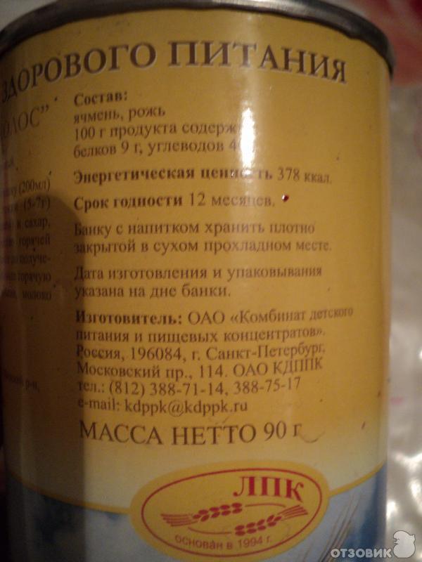 Напиток кофейный растворимый золотой