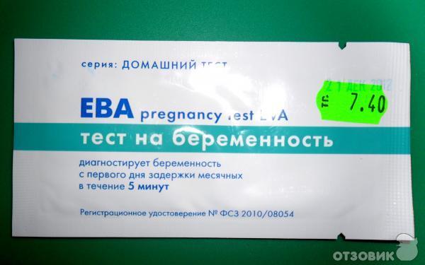 Цены тестов на беременность