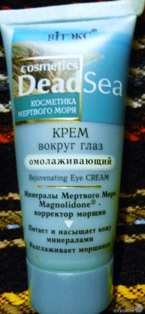Белорусская косметика для глаз отзывы