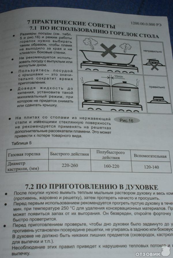 Газовая Плита Gefest Брест 3100 Инструкция