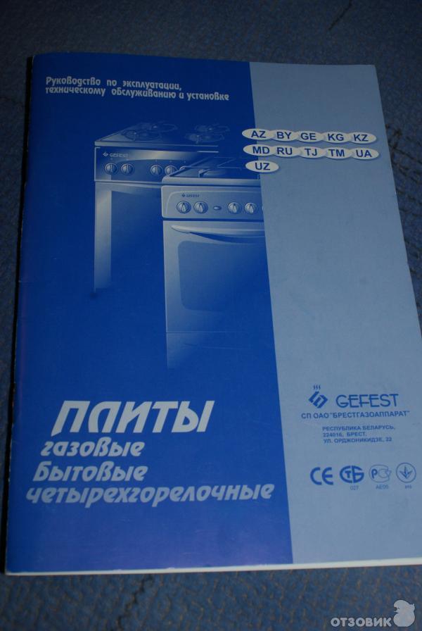 Плита Gefest 300-07 Инструкция - фото 11
