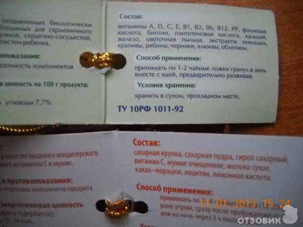 Сибирское здоровье витамины для детей