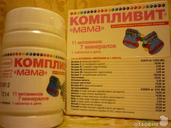 Витамины для беременных дешевый