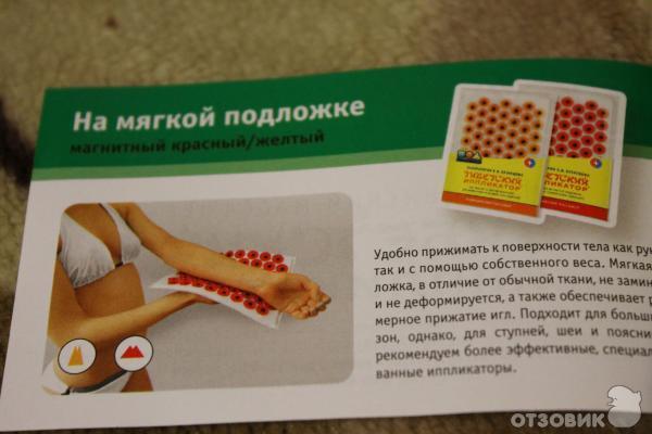 Лечение шейного остеохондроза аппликатором ляпко
