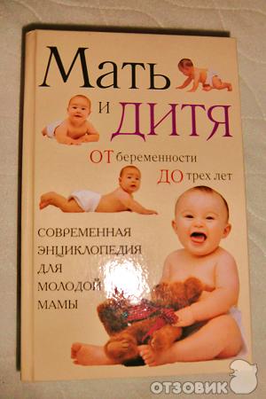 при этом мать и дитя читать книгу качестве базового слоя