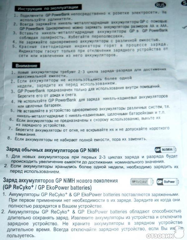зарядное устройство Gp Powerbank Gpkb01gs инструкция - фото 10