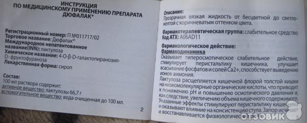 дюфалак инструкция по применению при циррозе печени