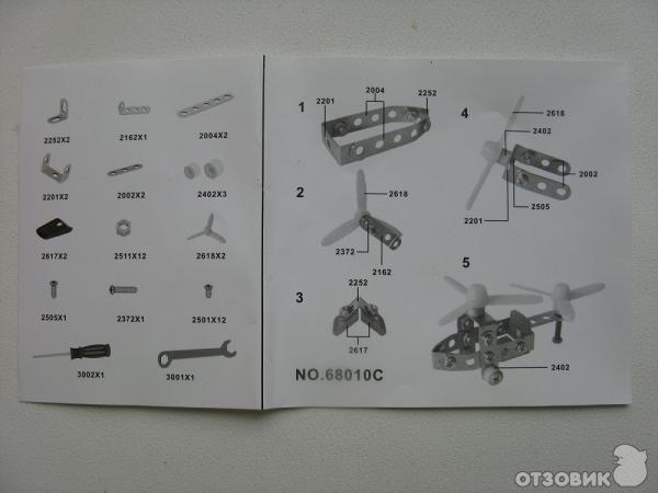 Конструктор металлический BK