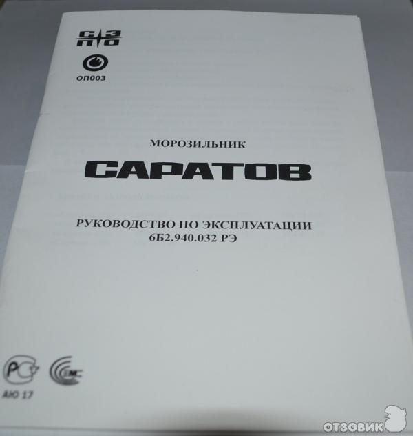 морозилка саратов инструкция по эксплуатации - фото 5