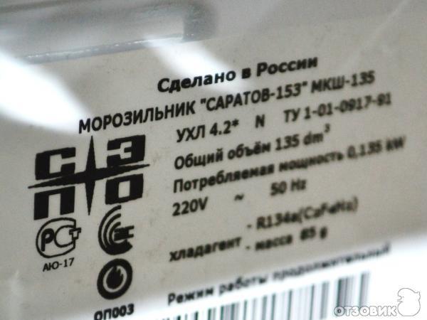 морозилка саратов инструкция по эксплуатации - фото 4