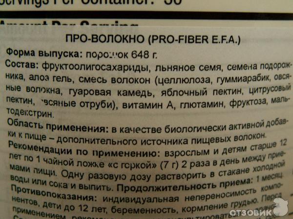 Коктейль ПРО-ВОЛОКНО (Pro-fiber E.F.A.) фото