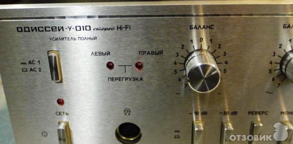 усилителя ОДИССЕЙ У 010