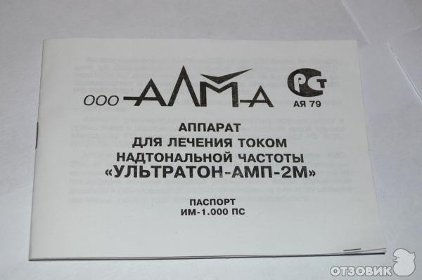 Аппарат дарсонваль ультратон 03-амп «домашний косметолог и.