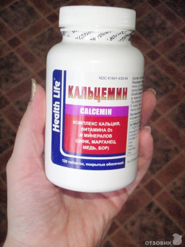 Какие витамины пить беременным с кальцием 11