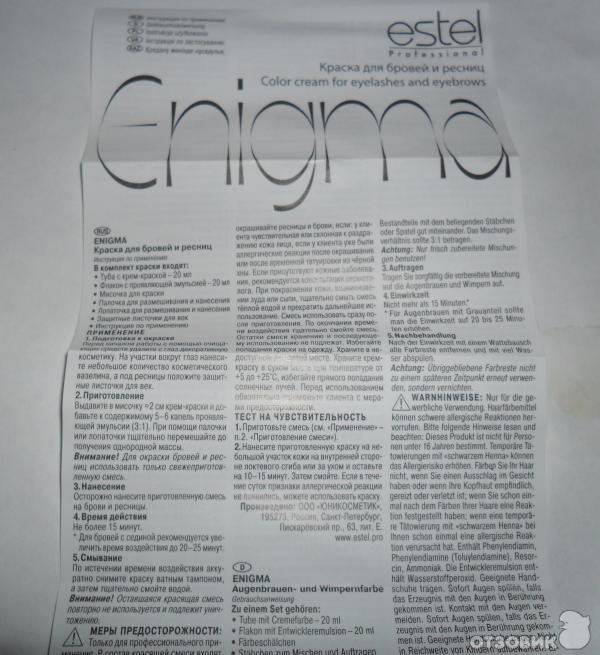 эстель краска для бровей инструкция enigma