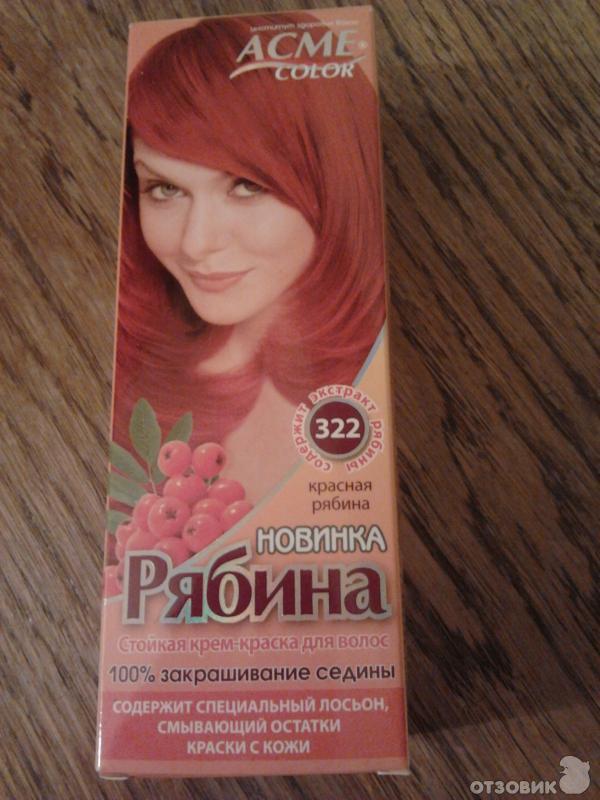 Цвет волос красная рябина