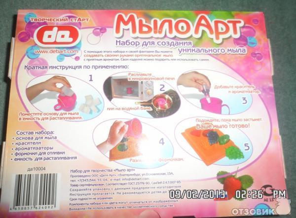Инструкция мыло арт