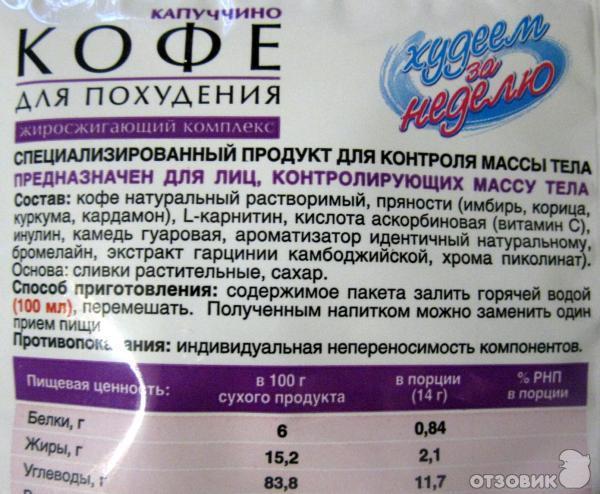 Худеем за неделю в Украине Сравнить цены, купить