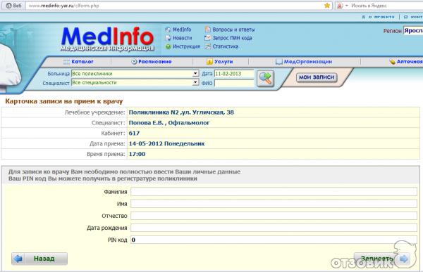 Запись на прием к врачу через мединфо лом алюминия цена в Авдотьино