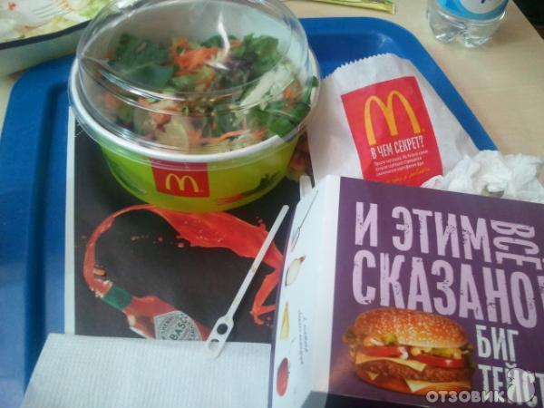 Макдональдс салат цезарь соус