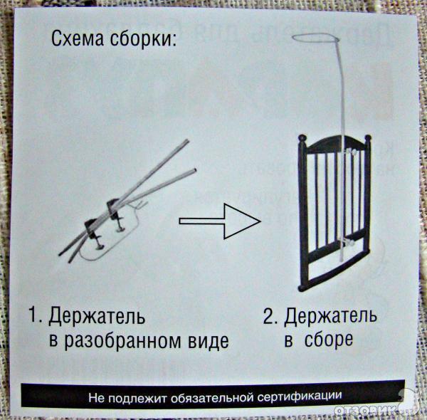 Держатель для балдахина инструкция