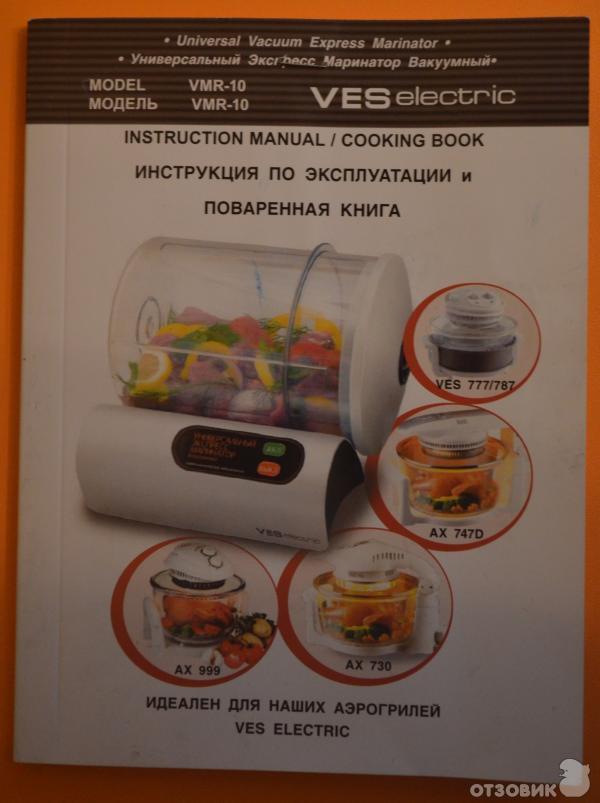 Инструкция для маринатора