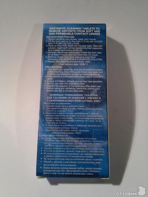 Инструкция авизор таблетки
