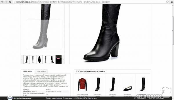 Lamoda.Ru Интернет-Магазин Обуви И Одежды