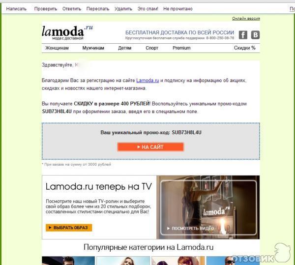 Ламода Ру Отзывы