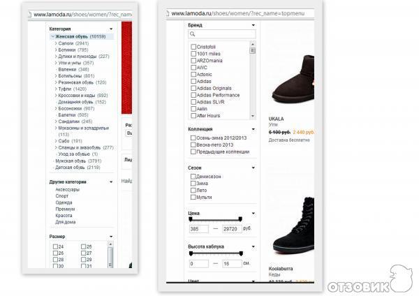 9e6797787 Отзыв о Lamoda.ru - интернет-магазин одежды и обуви | Не плохой ...
