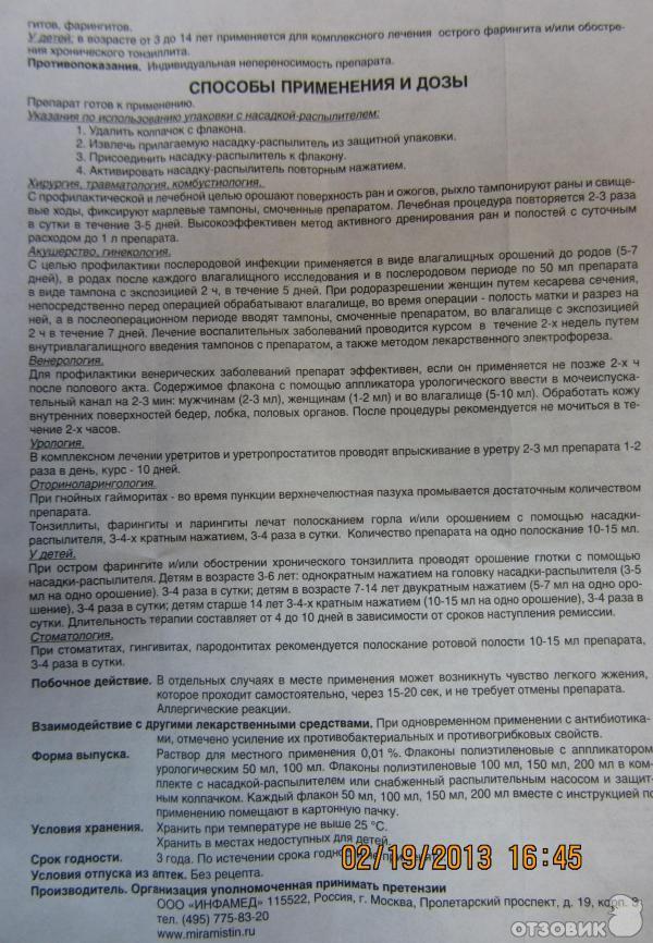 миримистим инструкция по применению - фото 8