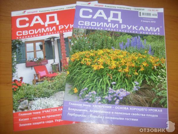 Журнал Сад Своими Руками Купить