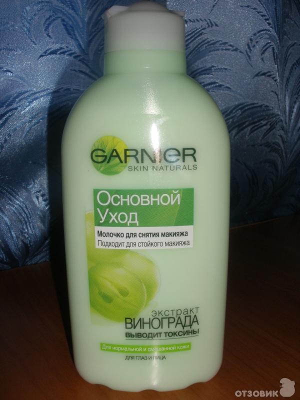 молочко для снятия макияжа для лица и глаз основной уход garnier отзывы