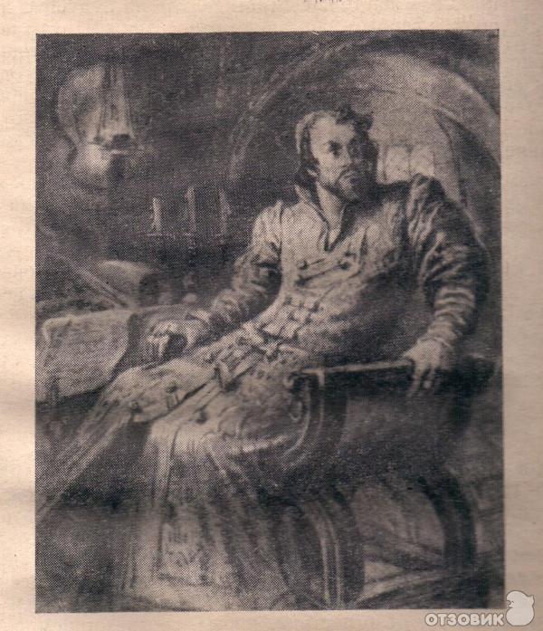Отзыв: Книга Борис Годунов - Александр Сергеевич Пушкин - Да ведают