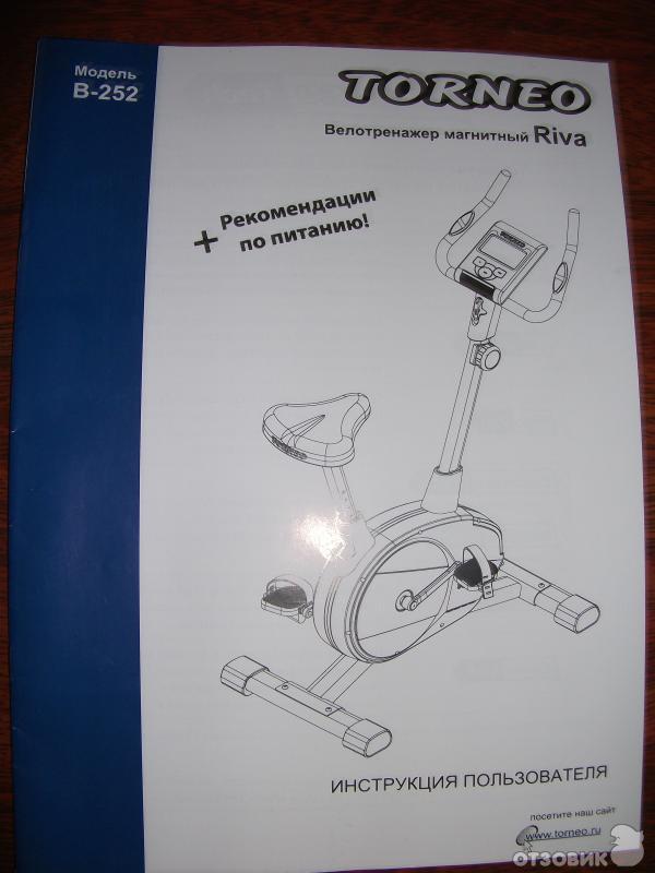 Велотренажер torneo riva в-252 инструкция