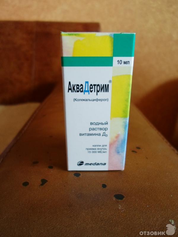 Витамин для детей против рахита