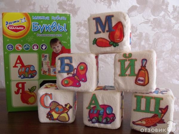 Буквы для кубиков своими руками 760