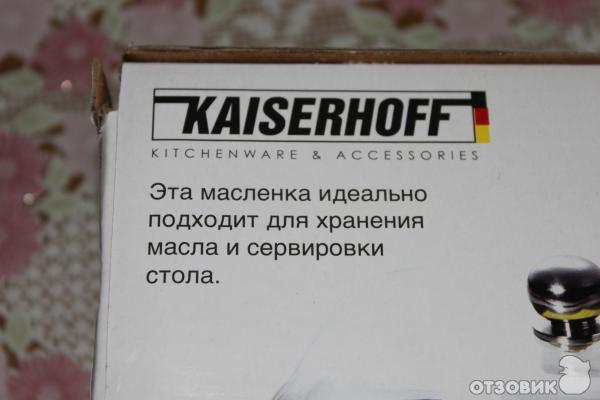 Масленка Kaiserhoff фото
