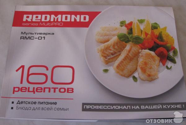 Простые вторые блюда в мультиварке рецепты редмонд