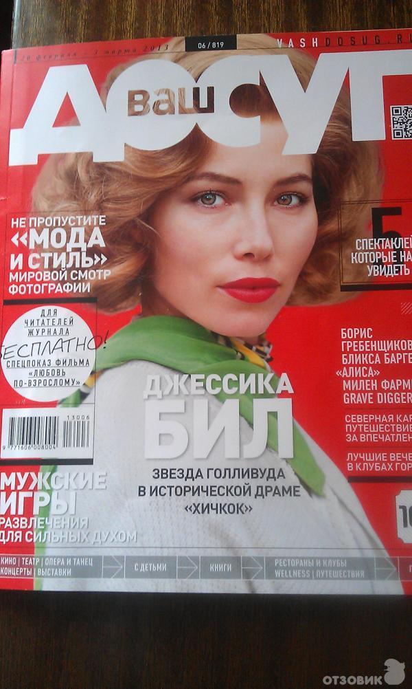 Ваш досуг журнал москва